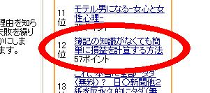 ranking12.JPG