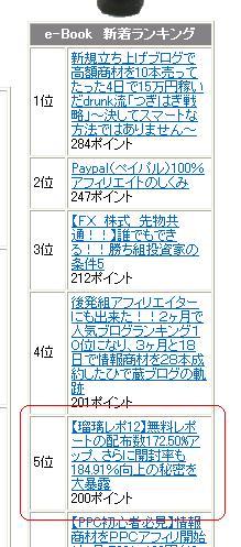 ranking2.JPG